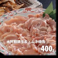 Y0004 大阿蘇鶏モモ・ムネ焼肉400g【送料無料】