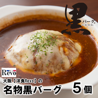 A1018 大阪「洋食Revo」名物黒バーグ(5個)【送料無料】