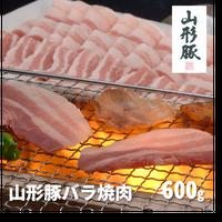 Y0003 山形豚バラ焼肉600g【送料無料】