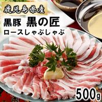 A1032 鹿児島県産 黒豚 「黒の匠」 ロースしゃぶしゃぶ(500g)【送料無料】