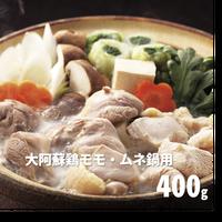 Y0007 大阿蘇鶏モモ・ムネ鍋用 400g【送料無料】