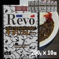 Z0002  REVO【黒毛和牛】牛すじカレー 10個【送料無料】