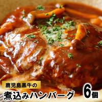 A1004 鹿児島黒牛の煮込みハンバーグ(6個)【送料無料】
