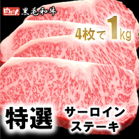 A0030 黒毛和牛 特選サーロインステーキ 4枚で1㎏【送料無料】