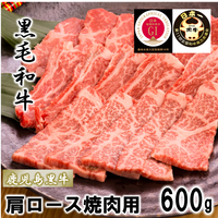 A1030 鹿児島黒牛 肩ロース焼肉用(600g)【送料無料】