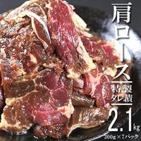 Z0003  【2.1kg(300gx7袋)】メガ盛り!!秘伝のタレ漬け肩ロース【送料無料】