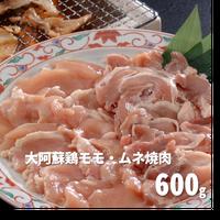 Y0006 大阿蘇鶏モモ・ムネ焼肉600g【送料無料】
