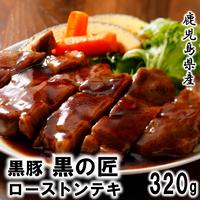 A1034 鹿児島県産 黒豚 「黒の匠」 ローストンテキ(計320g)【送料無料】