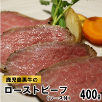 A1002 鹿児島黒牛のローストビーフ(ソース付)2セット【送料無料】