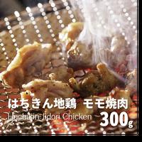 Y0010 はちきん地鶏モモ焼肉300g【送料無料】