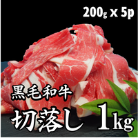 A0018  黒毛和牛切落し1㎏(200gx5)【送料無料】