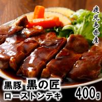 A1035 鹿児島県産 黒豚 「黒の匠」 ローストンテキ(計400g)【送料無料】