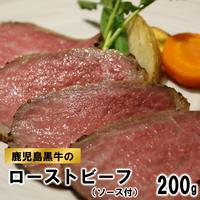 A1001 鹿児島黒牛のローストビーフ(ソース付)【送料無料】