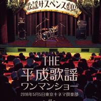 THE平成歌謡ワンマンショー(ライブDVD)