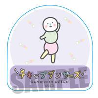 シール チキップダンサーズ/だんご
