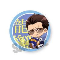 <再販>ぎゅぎゅっと缶バッジ極主夫道/龍(バレーボール)