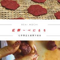 紅餅(ベニモチ)