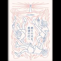 【3月29日再入荷予定】本屋lighthouse『灯台より』特別号「怒りの火を、希望の灯へ」紙版(表紙イラストのポストカード付)