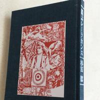 杉田總『跳ぶシーラカンス』(1979年12月発行 新刊)
