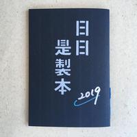 【5月7日再入荷】笠井瑠美子『日日是製本』(十七時退勤社)