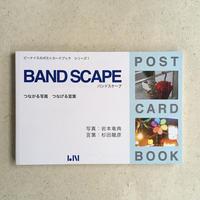 ポストカードブック『BAND SCAPE バンドスケープ』