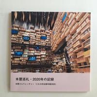 【3月4日再入荷分売切・5月8日再入荷】どむか『本屋巡礼・2020年の記録~本屋さんウォッチャー「どむか的出版年鑑2020」』
