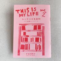 【7月23日再入荷分売切・7月25日再入荷予定】本屋生活綴方 安達茉莉子『私の生活改善運動 THIS IS MY LIFE vol.2 本棚をつくる』