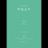 【 5月31日入荷】本屋lighthouse『灯台より』3号「かく」紙版