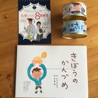 絵本『きぼうのかんづめ』&木の屋石巻水産・金華さば缶セット
