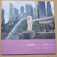 【2月20日再入荷分売切・5月8日再入荷】どむか『本屋巡礼 シンガポール』(ポストカード付)