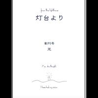 本屋lighthouse『灯台より』創刊号「光」PDF版 (見開き・冊子印刷 .zip)