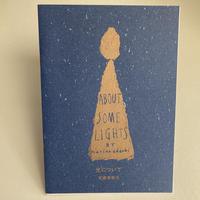 安達茉莉子 リトルプレス 『光について』