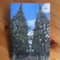 ideallife with plants 〜植物はたのしい。〜 9号「街路樹」*活版カード1枚付き