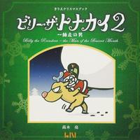 高木亮きりえクリスマスブック「ビリーザトナカイ2 師走の男」