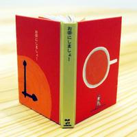 【5月10日再入荷】ミニチュア絵本工作キット・Gustav Klim(クリム兄弟)『お茶にしましょ!』