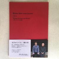 本づくり協会会報誌BOOK ARTS AND CRAFTS VOL.2 *活版印刷しおり付き