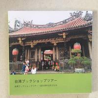 【5月25日再入荷・5月29日再入荷】どむか『台湾ブックショップツアー』