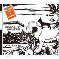 高木亮『ユメとバルーン きりえ原画版』カードブック