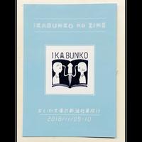 【2月24日再入荷】いか文庫『IKABUNKO no ZINE』vol.1