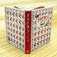 ミニチュア絵本工作キット 安野モヨコ・オチビサン コレクション『オチビサンの巻』