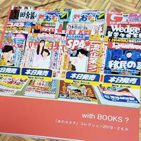 【3月4日再入荷分売切・5月8日再入荷】どむか『with BOOKS? 「本のカタチ」コレクション2019』