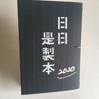 【3月17日再入荷】笠井瑠美子『日日是製本 2020』(十七時退勤社)