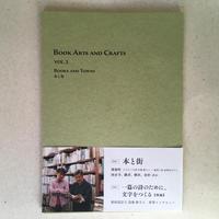 【5月18日再入荷】本づくり協会会報誌BOOK ARTS AND CRAFTS VOL.3 *活版印刷しおり付き