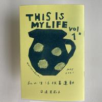 【5月26日再入荷分売切・6月9日再入荷】本屋生活綴方 安達茉莉子『THIS IS MY LIFE VOL.1  私の生活改善運動』