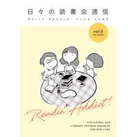 日々の読書会通信 vol.0