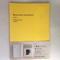本づくり協会会報誌BOOK ARTS AND CRAFTS VOL.4 *活版印刷しおり付き