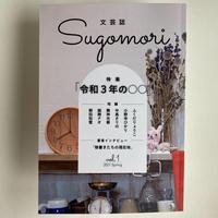 【5月17日新入荷】文芸誌『Sugomori』vol.1