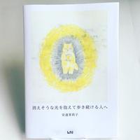 【7月2日サイン本再入荷】 安達茉莉子『消えそうな光を抱えて歩き続ける人へ』
