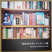 【5月17日新入荷】どむか『「本のカタチ」パッケージ集』(ポストカードおまけ付き)