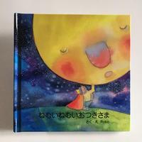 【12月1日発売】絵本 Roko『ねむいねむいおつきさま』(三恵社)ポストカード1枚付き